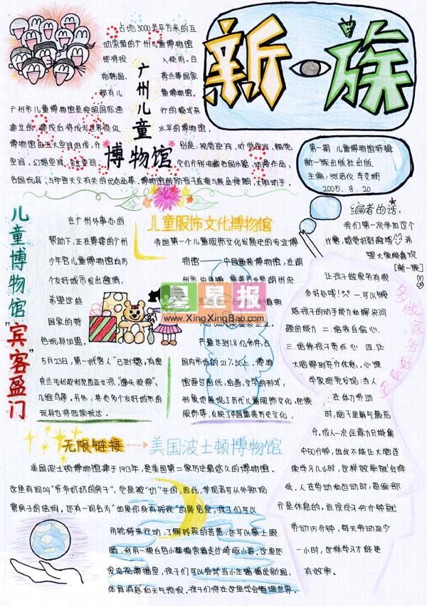 本站推荐阳春三月手抄报设计图,中国汉字手抄报——遨游汉字王国,五图片