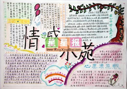 本站推荐教师节的手抄报_教师节的来历,数学童话手抄报——分数的