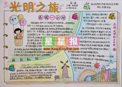大手牵小手手抄报; 北京小吃英语手抄报_小学生手抄报; 小学数学手