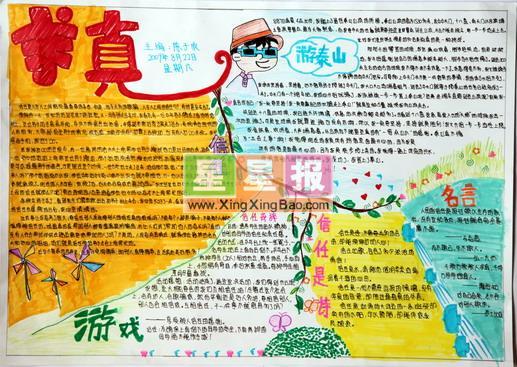 英语手抄报,一年级数学小报作品,中国世界遗产手抄报_武夷山篇,《享受