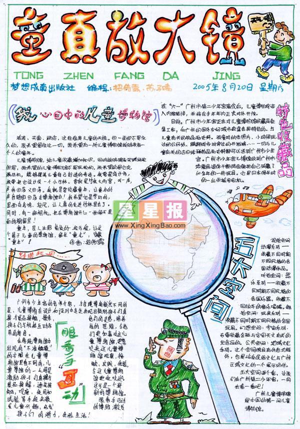 关于童真童趣的手抄报内容|关于童真童趣的手抄报版面设计