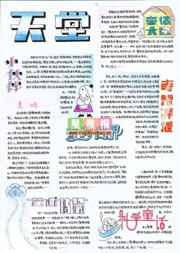 小学书海遨游手抄报 星星报图片