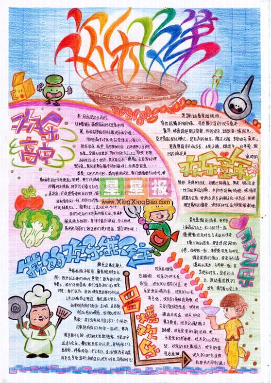 高中手抄报版面设计图――欢乐高中