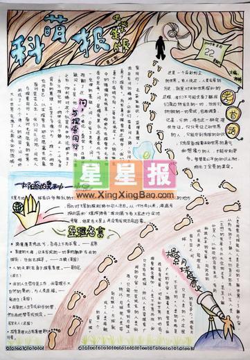 中学生手抄报版面设计:科萌报