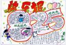 小学生手抄报版面设计:快乐报