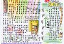 童年手抄报版面设计图:欢乐童年