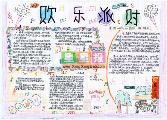 欢乐抄报手派对版面设计图欣赏网室内设计中国图片