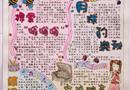 小学手抄报版面设计图:探索旅行曲
