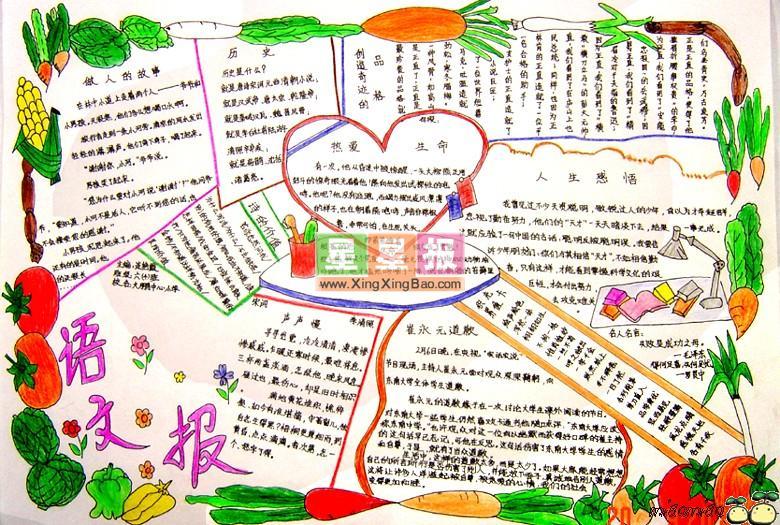 初中语文手抄报图片作品