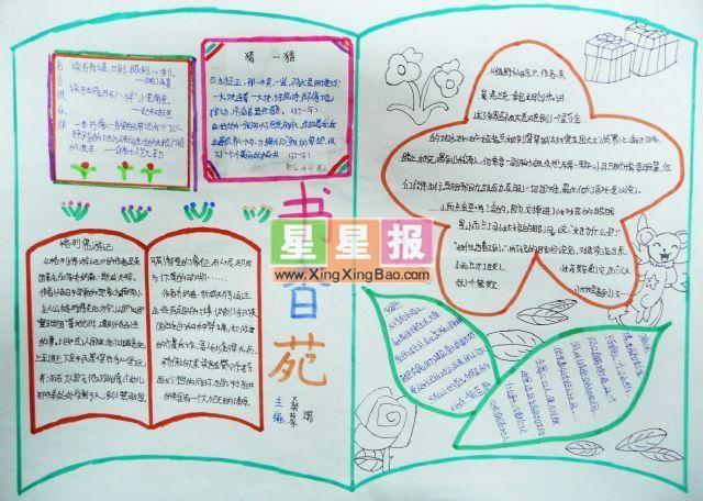 二年级书香苑语文手抄报