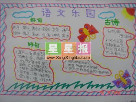 四年级语文手抄报 语文乐园