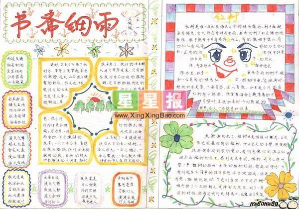 三年级语文手抄报 漂亮版面设计