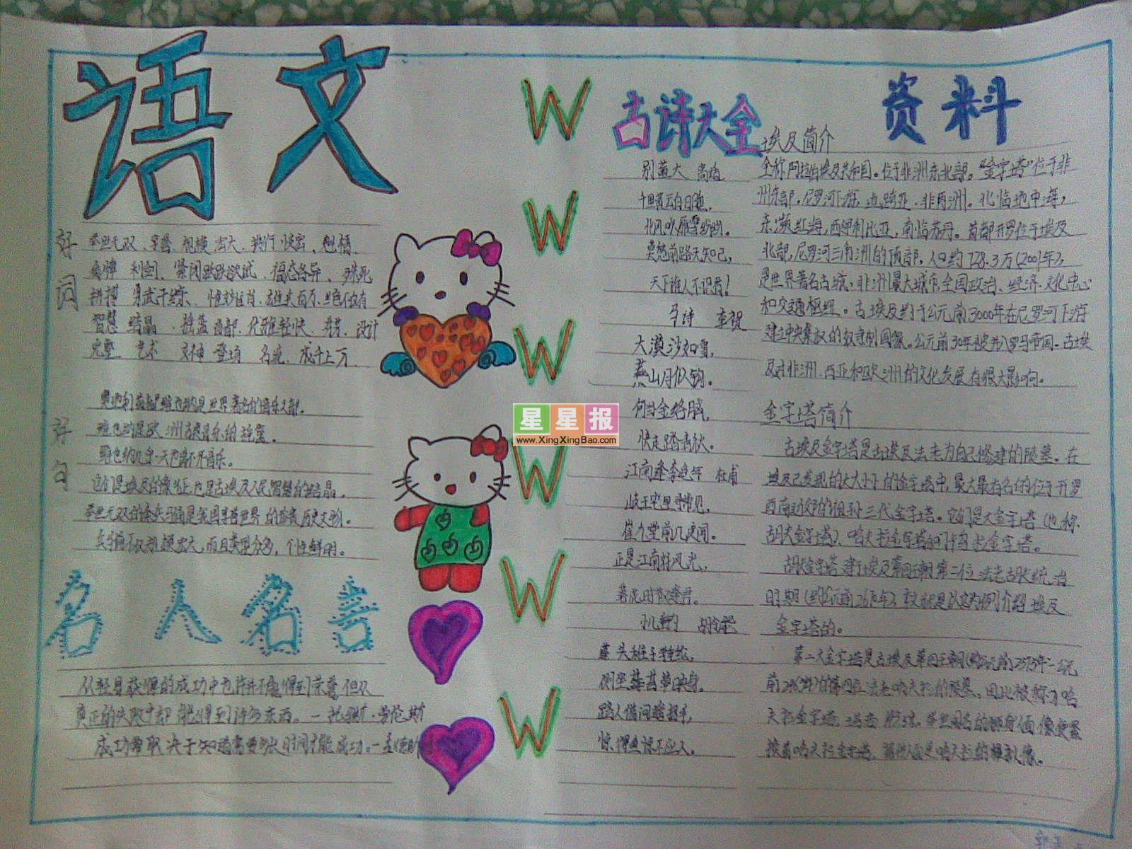 小学语文手抄报_古诗大全
