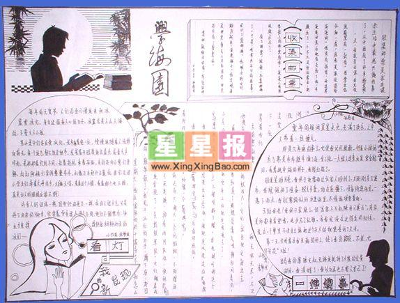 类 别: 语文手抄报 学 校: 莱芜市方下镇石泉官庄小学 版面设计: 秦