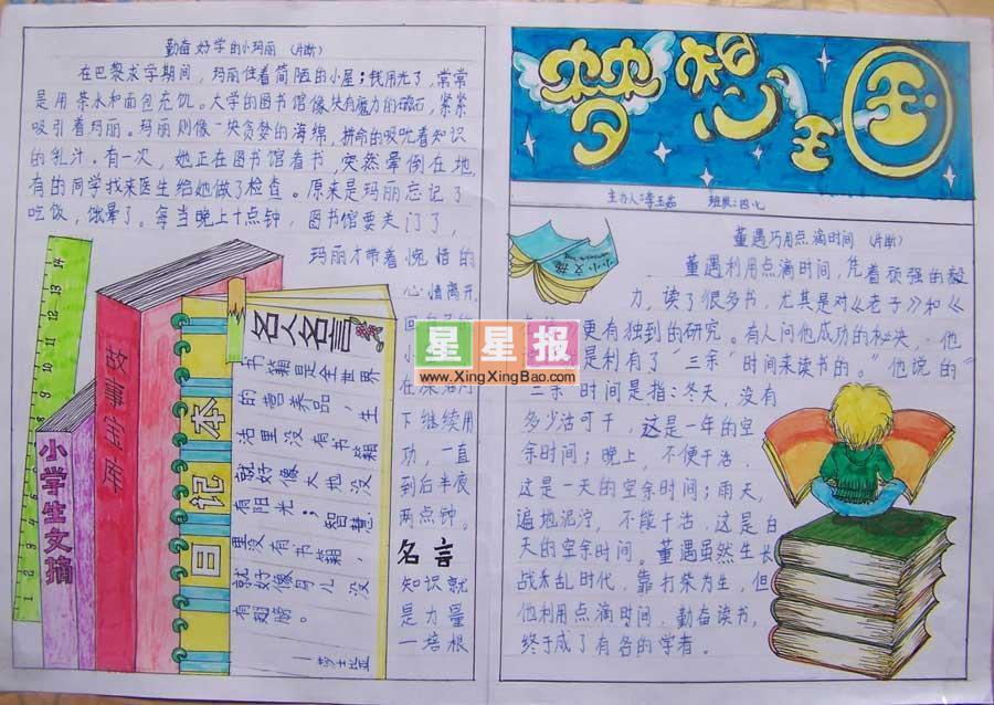 小学生文摘手抄报之梦想王国