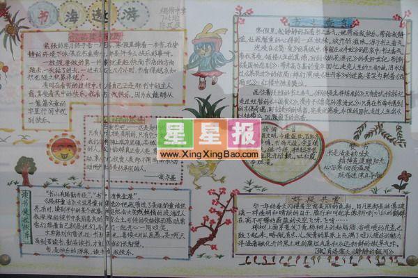 小学书海遨游手抄报 - 星星报图片