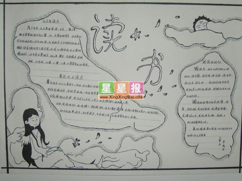 初中读书手抄报版面设计图