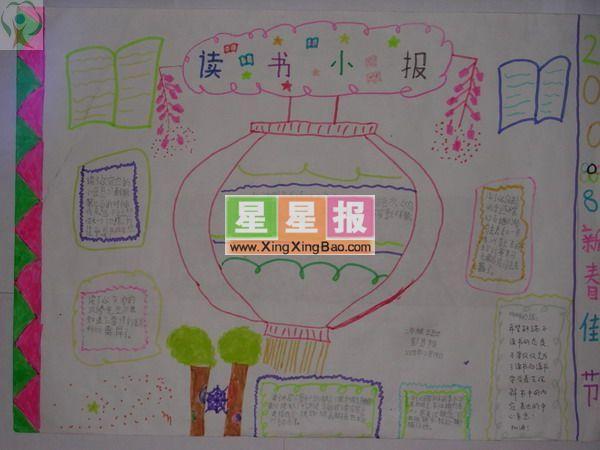design 一年级读书小报图片 星星报  绿色环保手抄报图片 - 星星报图片