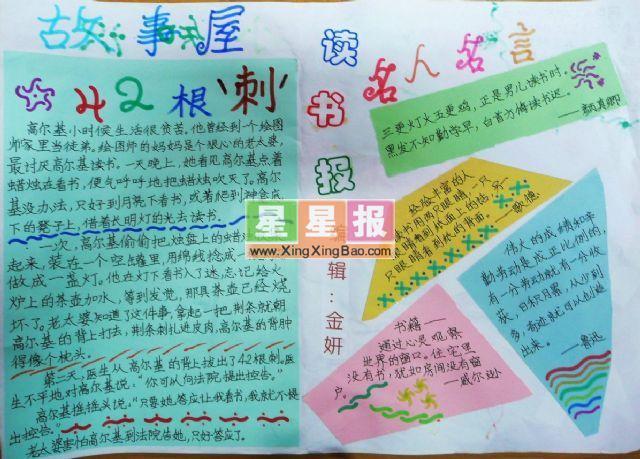新年快乐小报作品,政治思想教育手抄报,春节手抄报黑板报内容资料图片