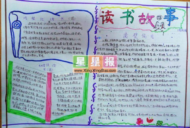 手抄报版面设计过程在冀掌林老师的指导下完成