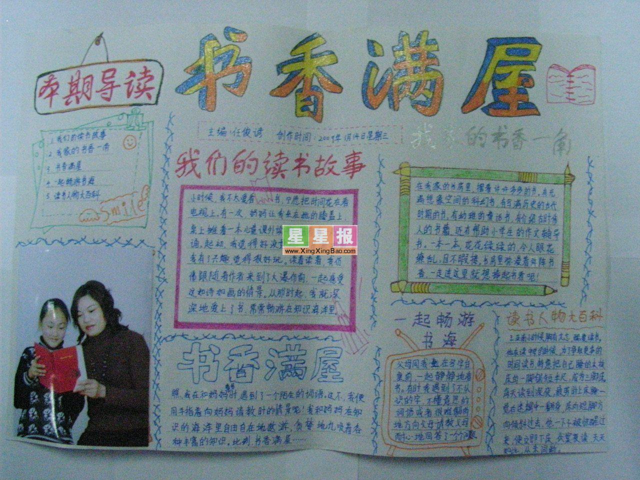 手抄报4年级版面设计图展示图片