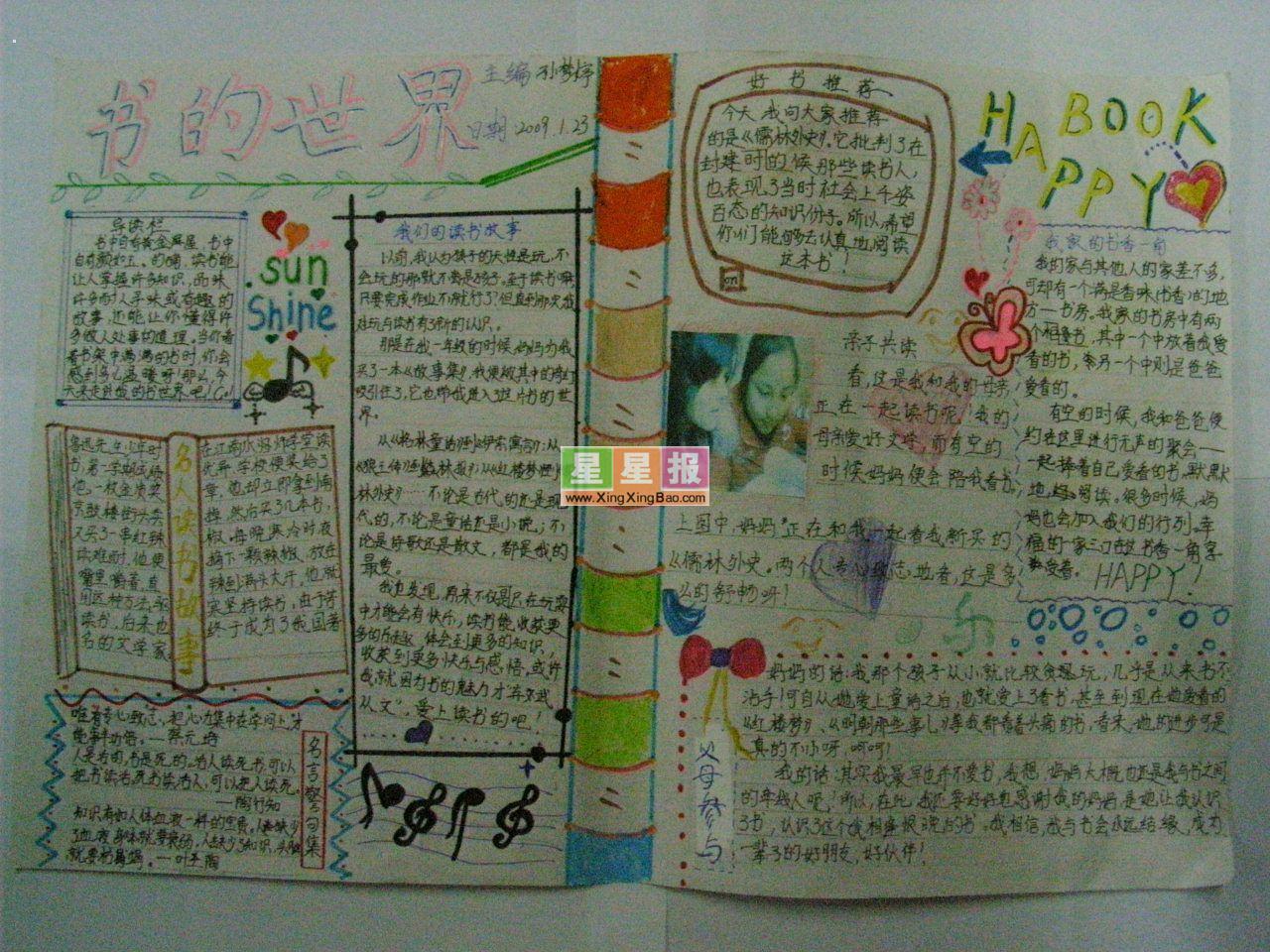 高中手抄报版面设计图,包括语文,数学,英语,环保,安全,读书等手抄报