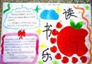 三年级读书手抄报作品(红苹果插图)