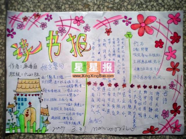 六年级读书手抄报(麻香丽作品)