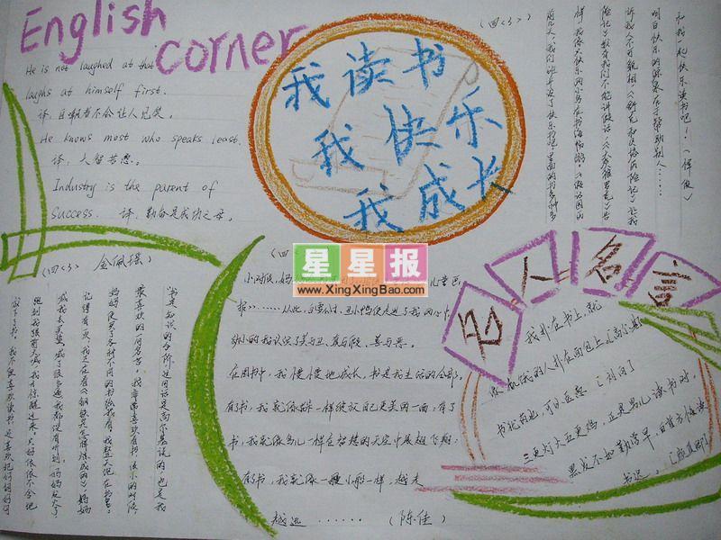 成长的故事手抄报_小学生手抄报_中国板报网, 黑板报手抄报素材第一图片