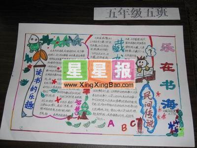 读书的乐趣手抄报五年级作品;; 书香中国读书手抄报; 读书月手抄报
