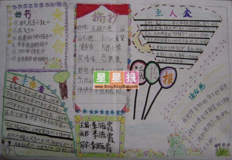 儿童心理问题内容儿童心理问题版面设计