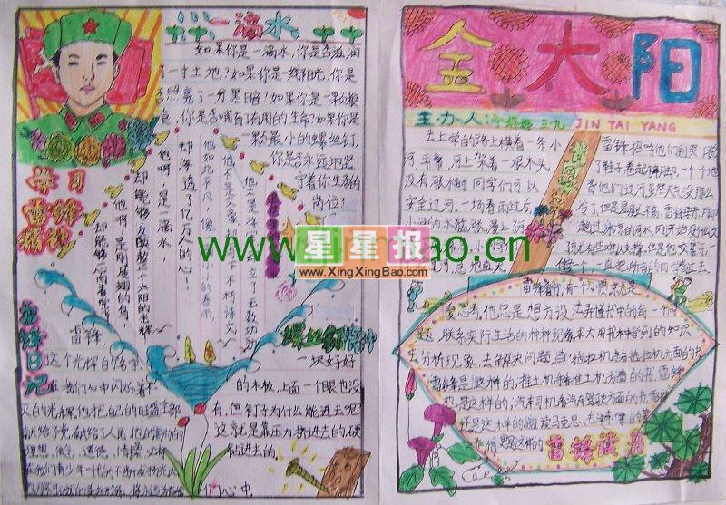 手抄报版面设计过程在张志祥老师的指导下完成