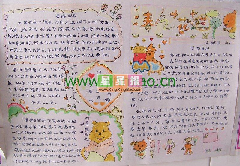 手抄报版面设计过程在武向阳老师的指导下完成.