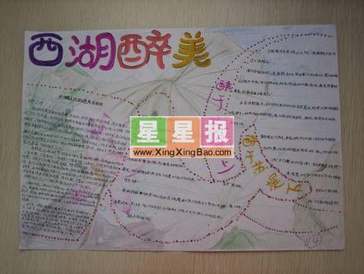 小学生西湖手抄报六年级作品 - 星星报