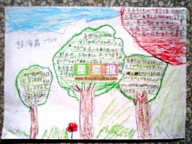 日期:2011-12-24 所属标签:作品涂鸦一年级小学生; 类 别: 风景手抄报图片