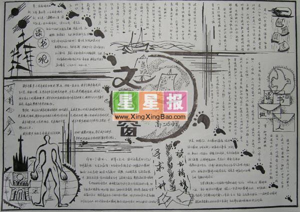 文化窗手抄报――读书与做人
