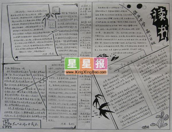 高中读书手抄报 镇海中学作品