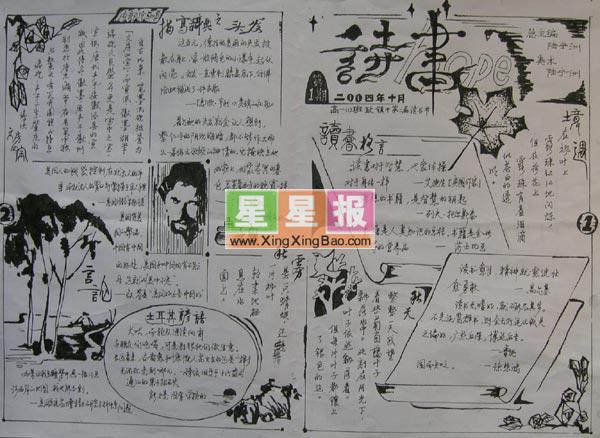 高中读书手抄报版面设计