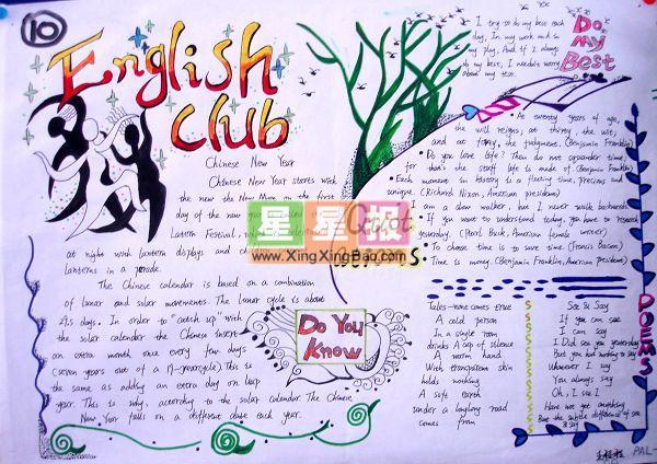 高中生英语手抄报_english club