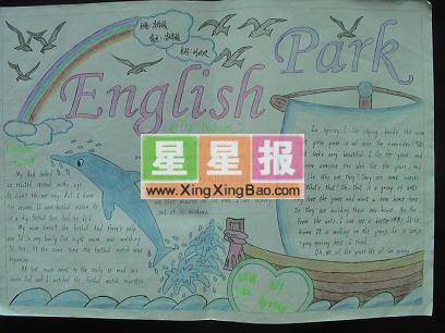 English Park 小学手抄报作品