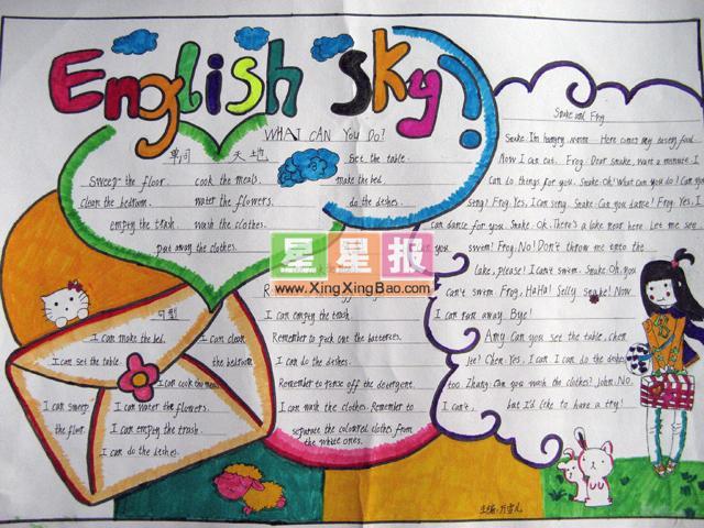 国庆节英文手抄报版面参考