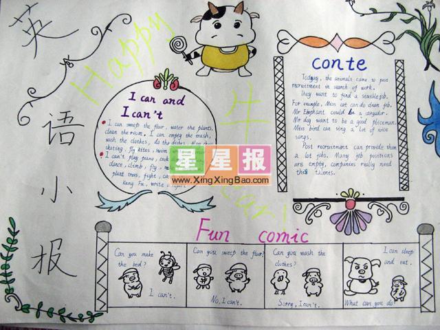 小学生英语小报作品