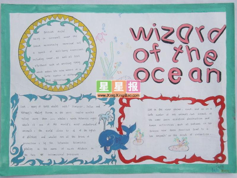 世界杯英文手抄报——wizard of the ocean图片