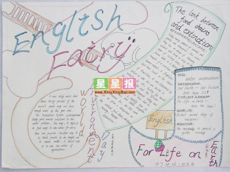 小学生之英语手抄报