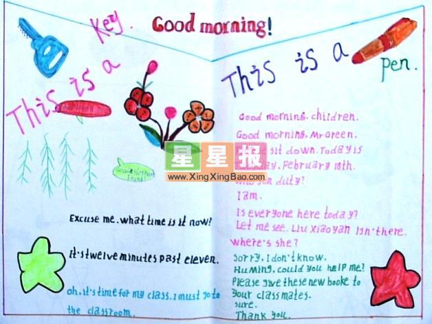 暑假生活手抄报英文——good m; 暑假手抄报内容; 2012新年手抄报英语