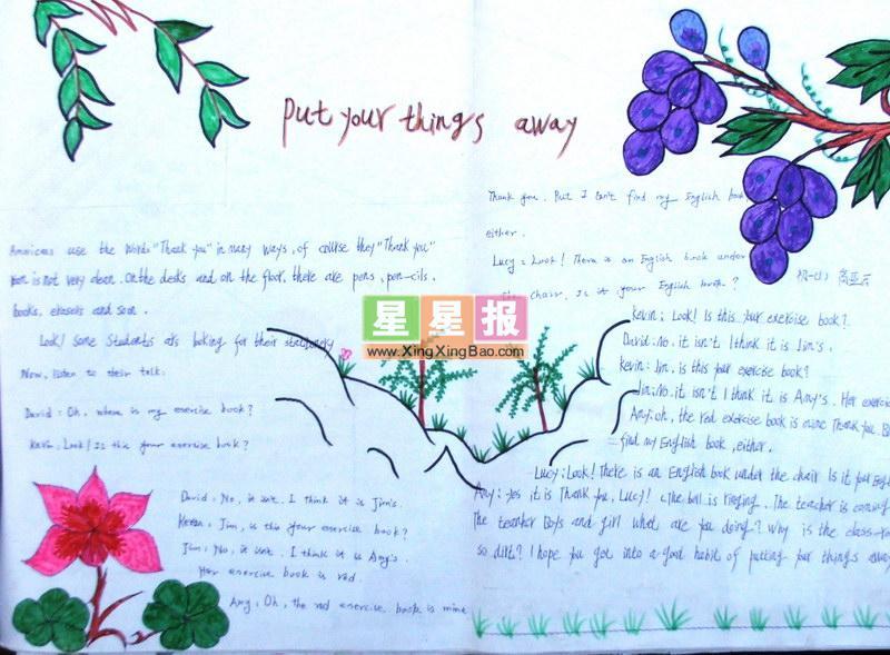 小学生英文手抄报图片(含树枝插图)