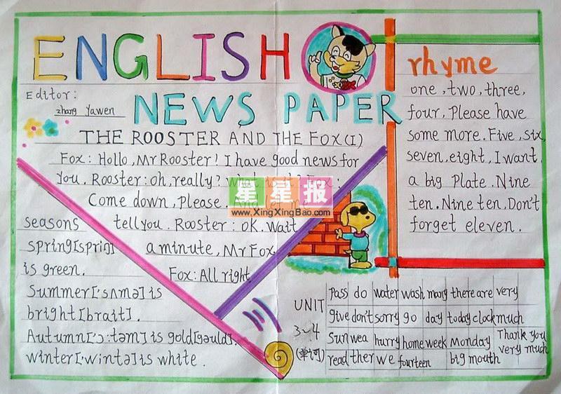 小学生英文手抄报作品_news paper图片