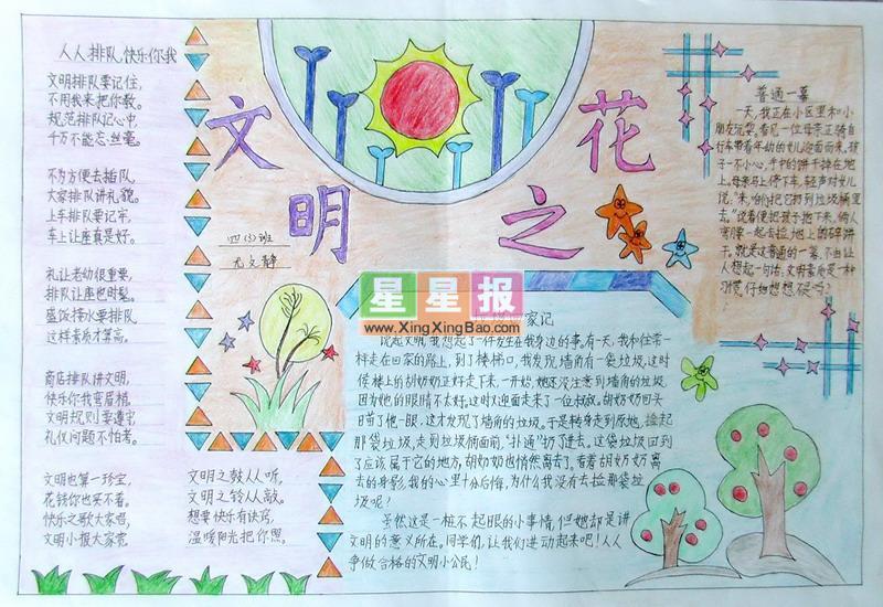 本站推荐感恩老师手抄报(一年级作品),秋季传染病预防手抄报版面设计图片