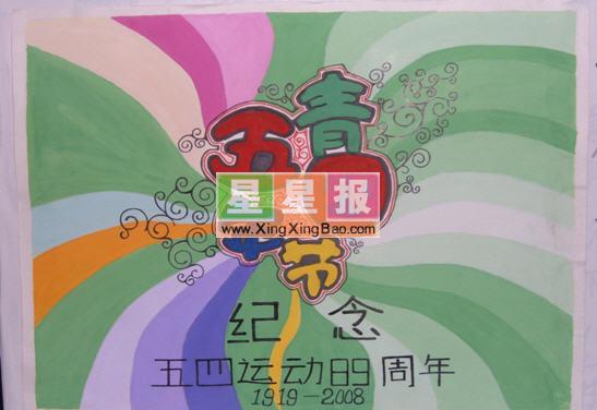 纪念五四运动周年手抄报