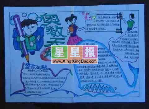 学;五图片(8)班郑庆胜和龙江漫共同v图片;a图片年级手抄报获一等奖小学英语派对数学图片